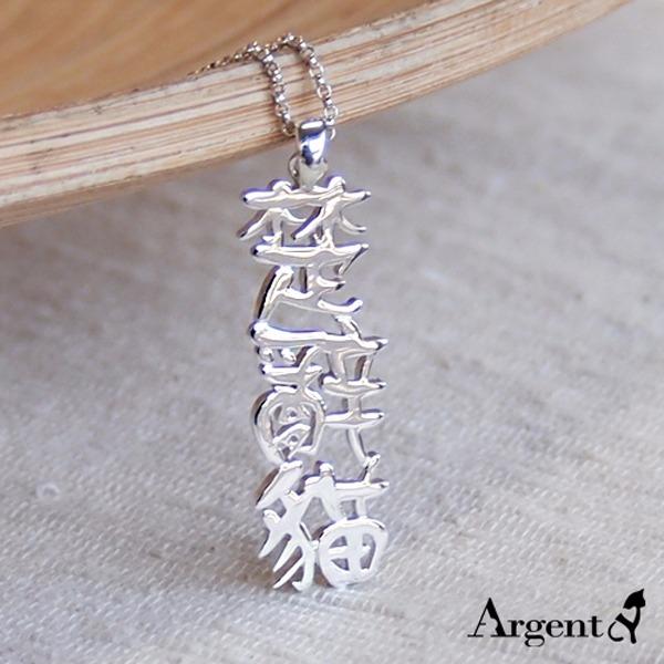 中文三字名字純銀項鍊銀飾|名字項鍊客製化訂做 名字項鍊