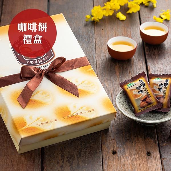台灣咖啡夾心禮盒(贈提袋)