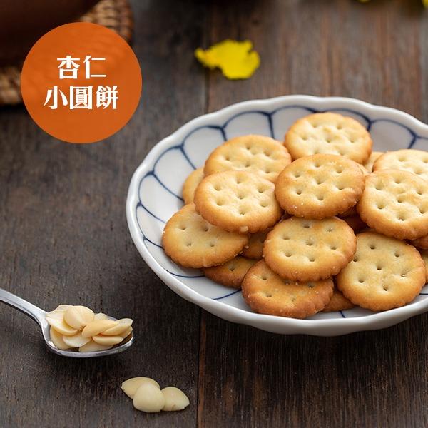 杏仁小圓餅(無夾心)