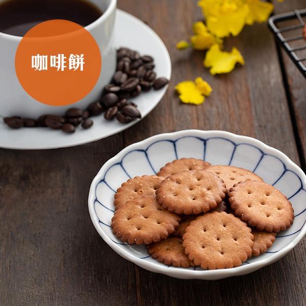 咖啡餅(無夾心)