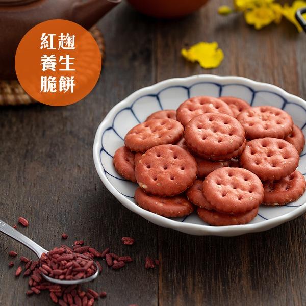紅趜養生脆餅