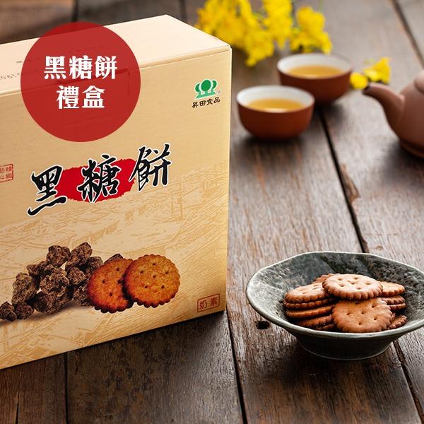 黑糖餅禮盒(無夾心)