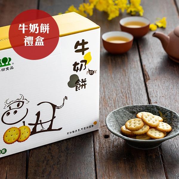 牛奶餅禮盒(無夾心)