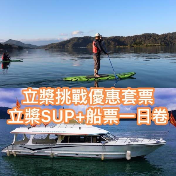 Sup + boat Package - For 4 people Sun Moon Lake Sup, Sun Moon Lake Package, Sun Moon Lake Fun, Sun Moon Lake Ferry