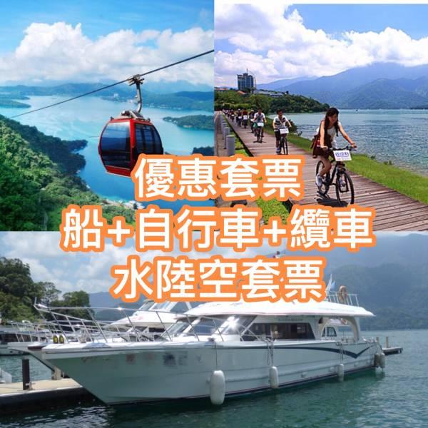 船(一日卷)+脚踏车(一日卷)+缆车来回 日月潭水陆空套票,优惠套票,船票,自行车,脚踏车,缆车,游艇,台湾好行套票