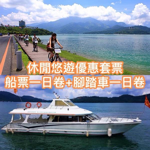 Boat and Bicycle Combo Pass Boat, Ferry, Bicycle, Boat and Bicycle Pass, Around the lake by bicycle, Sun Moon Lake Fun