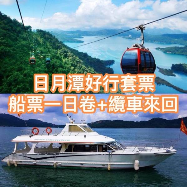 Sun Moon Lake Cable Car/ Ropeway with Boat Sun Moon Lake Package, Sun Moon Lake Fun Tickets, Sun Moon Lake Pass, Sun Moon Lake Combo