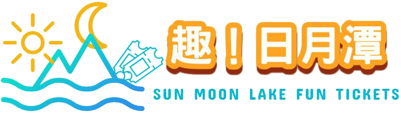 Sun Moon Lake Fun Tickets