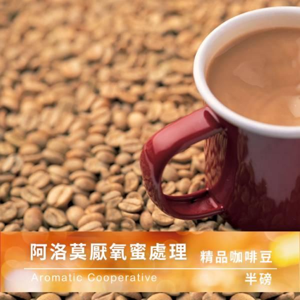 新品!Tiamo0 精品咖啡豆 阿洛莫厭氧蜜處理 半磅 厭氧蜜處理 阿洛莫厭氧蜜處理 半磅
