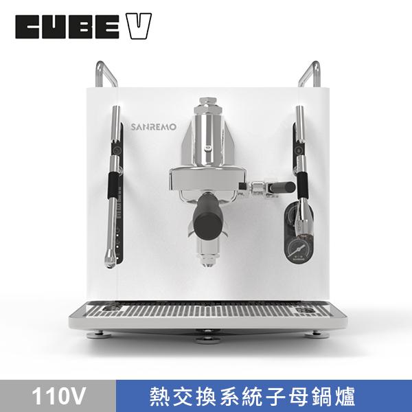 新品!SANREMO CUBE V 單孔半自動咖啡機 110V - 白 CUBE咖啡機,咖啡機,半自動咖啡機,義式咖啡機,單孔半自動咖啡機,單孔咖啡機,單孔義式咖啡機,玩家級半自動咖啡機,Tiamo咖啡機,家用半自動咖啡機