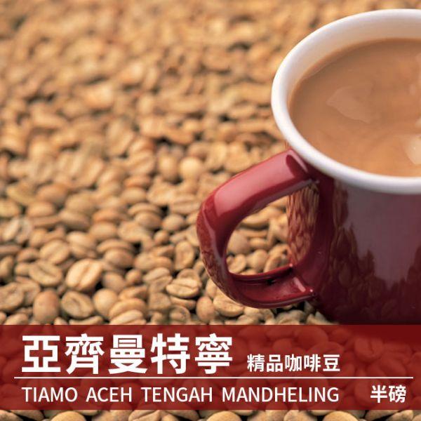 Tiamo 精品咖啡豆 亞齊曼特寧 半磅 印尼產地咖啡,蘇門答臘產區咖啡,亞齊省產區咖啡,印尼產地咖啡豆,半濕剝處理法,中烘焙咖啡,G1等級生豆,精品咖啡豆