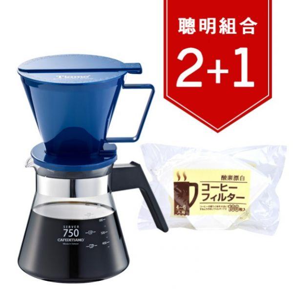Tiamo Smart2 Coffee 咖啡濾器禮盒組750cc 藍色 精選咖啡超值組,嚴選超值咖啡禮盒,咖啡組合禮盒,咖啡壺禮盒,梯形濾杯,聰明濾杯,傻瓜濾杯