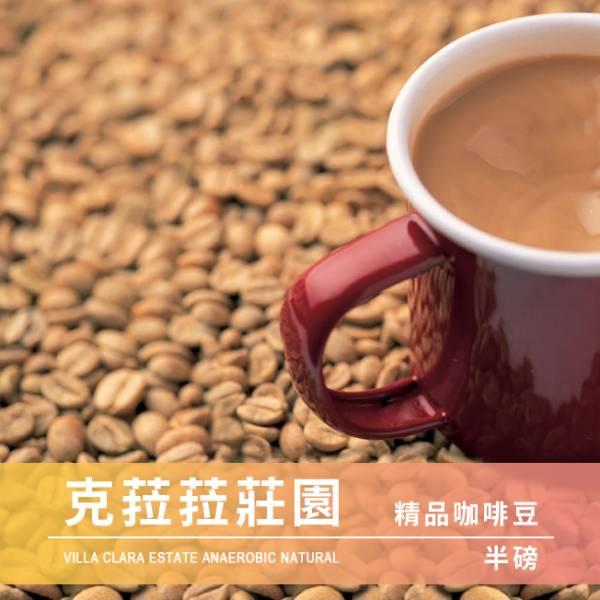 Tiamo 精品咖啡豆 克菈菈莊園 半磅 哥倫比亞咖啡豆,中淺烘焙咖啡豆,厭氧日曬處理法,精品咖啡豆