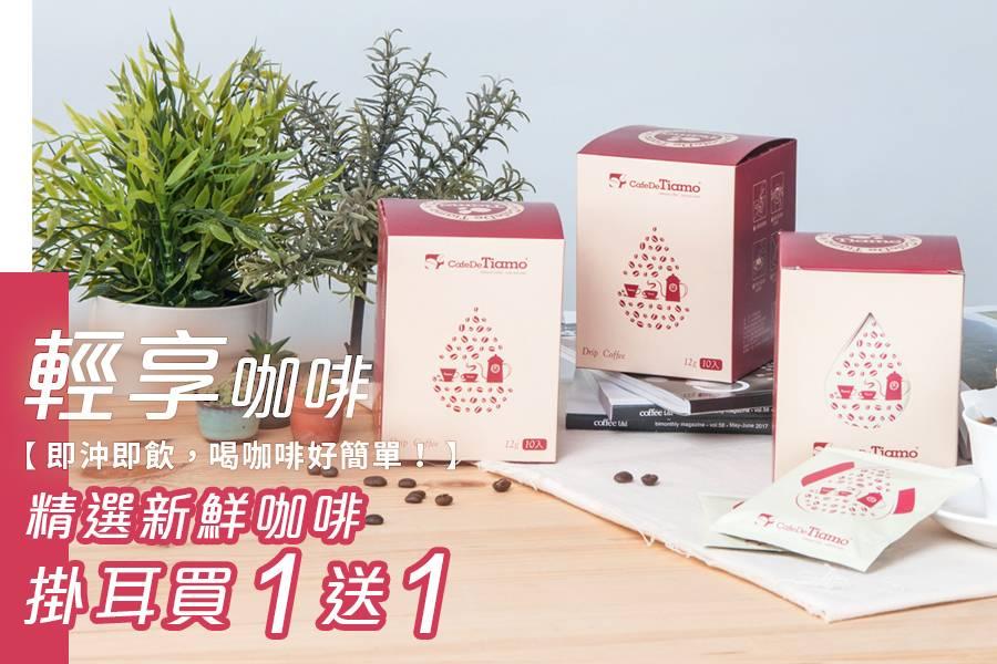 Tiamo 半自動咖啡機,全自動咖啡機,SANREMO台灣總代理,烘豆機,後燃機,磨豆機,冰滴壺,虹吸壺,細口壺,手沖咖啡