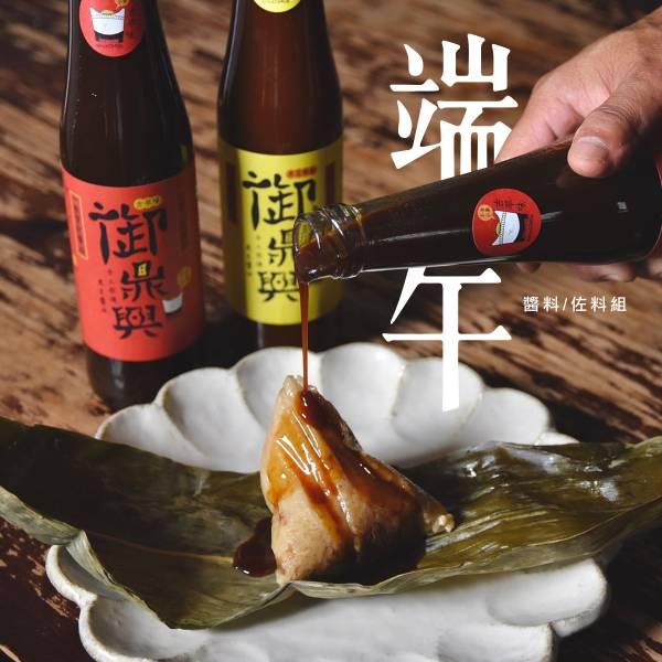 【任選】端午節 吃粽子必備佐料/醬料 粽子醬料,花生粉,古早味醬油,御頂興,辣油,醬油膏
