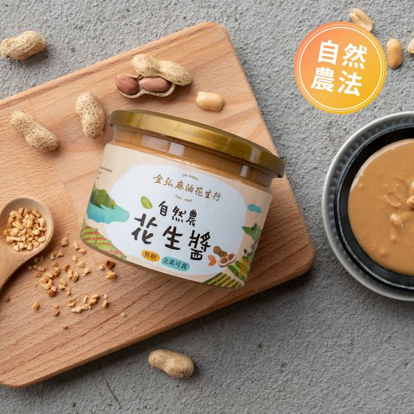 自然農|無糖無添加 台灣花生醬 250g 有/無顆粒-塑膠罐裝 自然農法花生醬,花生醬,無糖花生醬,花生醬推薦,顆粒花生醬