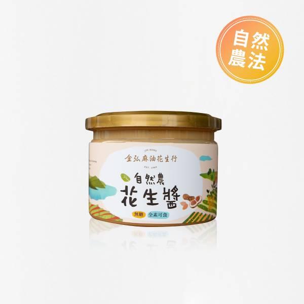 自然農 無糖無添加 台灣花生醬 250g 有/無顆粒-塑膠罐裝 自然農法花生醬,花生醬,無糖花生醬,花生醬推薦,顆粒花生醬