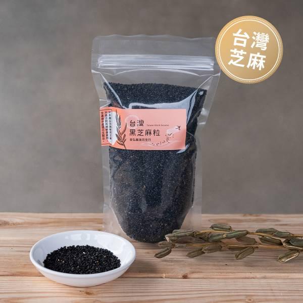 台灣芝麻|熟黑芝麻粒 600g 黑芝麻,芝麻粒,芝麻原料推薦,芝麻點心