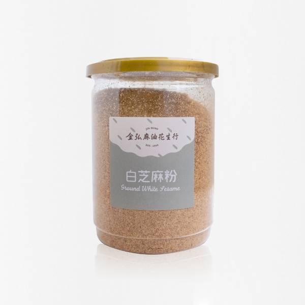 無糖純白芝麻粉 180g 塑膠罐裝 白芝麻,白芝麻粉,芝麻原料推薦,芝麻點心