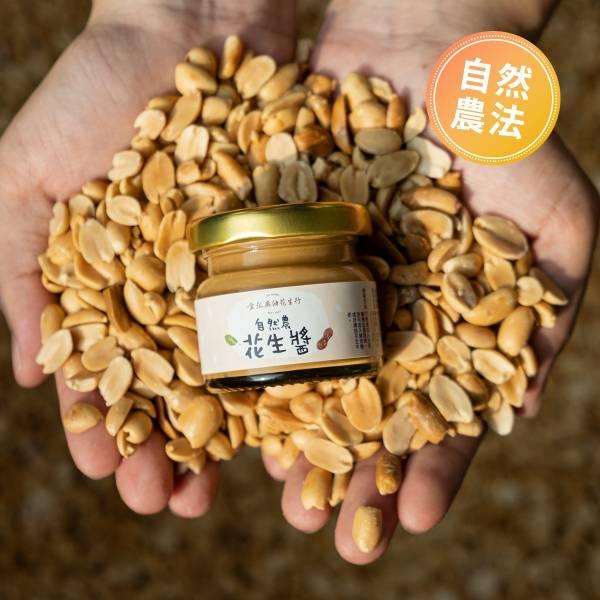 自然農|無糖無添加 台灣花生醬 50ml 有/無顆粒-迷你玻璃瓶 花生醬,無糖花生醬,花生醬推薦,顆粒花生醬