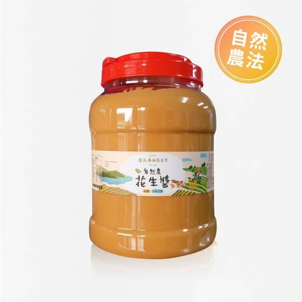 自然農|業務用 無糖無添加 台灣花生醬 3kg 有/無顆粒-塑膠桶裝 花生醬,無糖花生醬,花生醬推薦,顆粒花生醬