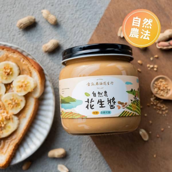 自然農|無糖無添加 台灣花生醬 500g 有/無顆粒-玻璃罐裝 自然農法花生醬,花生醬,無糖花生醬,花生醬推薦,顆粒花生醬