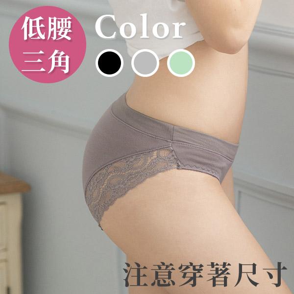 負離子暖宮內褲 / 低腰三角 / 1601曖昧對流 - 灰/黑/綠 經痛,舒緩經痛,月經,內褲,負離子內褲