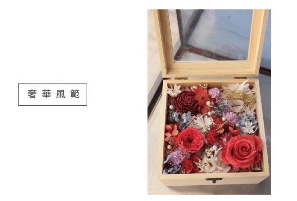 奢華風範-永恆木盒