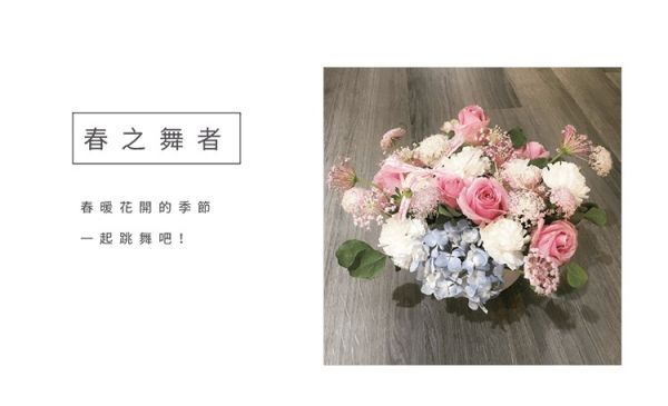 春之舞者- 鮮花桌花 送禮花束, 升遷蘭花, 鮮花, 乾燥花, 不凋花