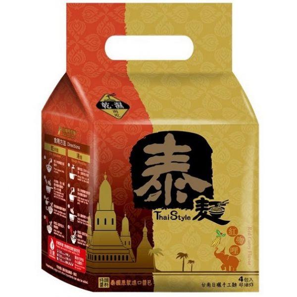 【蘋果市集】泰式乾拌麵-紅咖哩 紅咖哩 拌麵