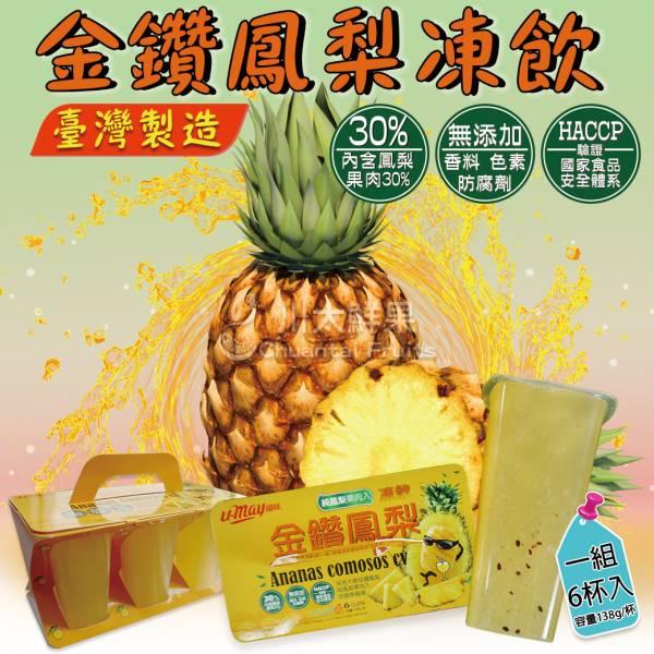 金鑽鳳梨凍飲、多規格(免運) 金鑽鳳梨凍飲,凍飲,鳳梨,台灣鳳梨,支持台灣鳳梨,支持果農,優質鳳梨,鳳梨