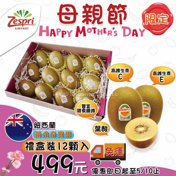 母親節限定-紐西蘭黃金奇異果禮盒裝12入(免運) 紐西蘭Zespri黃色奇異果,紐西蘭奇異果,黃色奇異果,奇異果