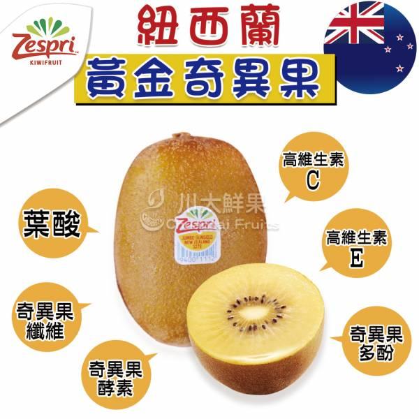 紐西蘭-黃金奇異果、多規格(免運) 紐西蘭Zespri綠色奇異果,紐西蘭奇異果,綠色奇異果