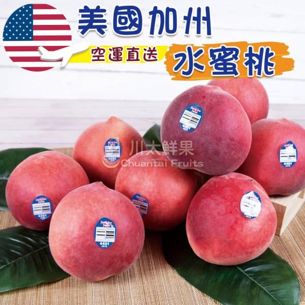 美國加州-空運水蜜桃、大顆-禮盒組(免運) 美國加州水蜜桃,空運水蜜桃,美國水蜜桃,進口水蜜桃,國外水果