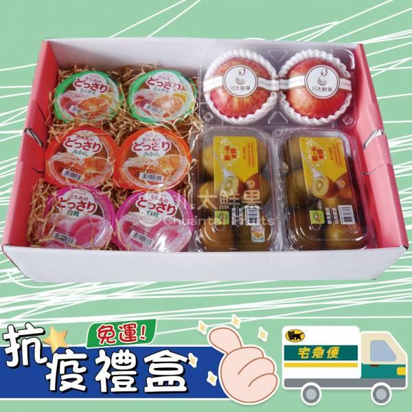 抗疫禮盒-富士蘋果/日本果凍/黃金奇異果、多規格(免運) 抗疫水果箱,一周水果箱,宅配水果,宅配,防疫,免外出,免運