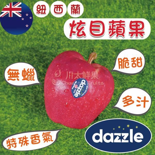 紐西蘭Dazzle炫目蘋果、原裝箱30顆入(免運) 紐西蘭Dazzle炫目蘋果,Dazzle,炫目蘋果,紐西蘭蘋果,無蠟蘋果