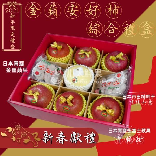 金蘋安好柿綜合禮盒(免運) 過年禮盒,水果禮盒,過年水果禮盒,蘋果禮盒,蘋安好柿