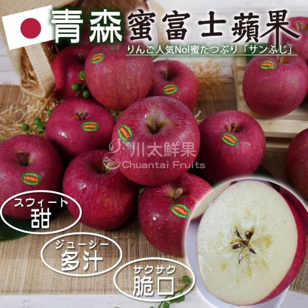 日本青森縣-蜜富士蘋果、多規格(免運) 日本青森蘋果,蜜富士蘋果,日本蘋果,進口蘋果,無臘蘋果,新鮮水果,好吃水果,健康水果,水果家庭號,優質水果
