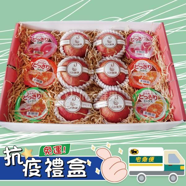 抗疫禮盒-富士蘋果/日本果凍、多規格(免運) 抗疫水果箱,一周水果箱,宅配水果,宅配,防疫,免外出,免運