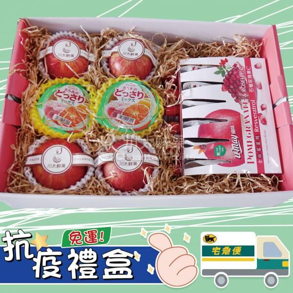 抗疫禮盒-富士蘋果/日本果凍/石榴凍飲、多規格(免運) 抗疫水果箱,一周水果箱,宅配水果,宅配,防疫,免外出,免運