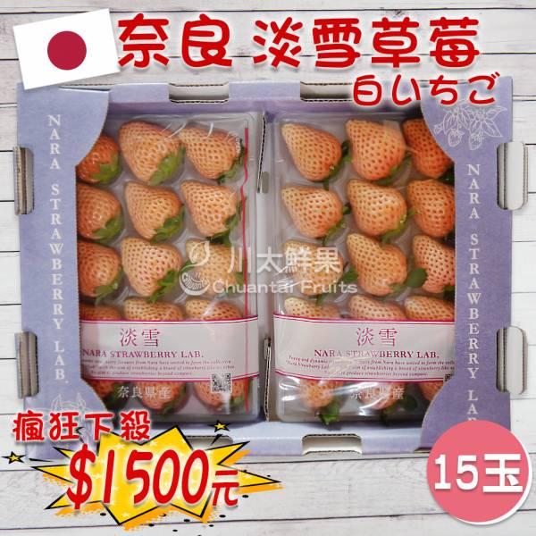 日本空運奈良淡雪草莓-15玉(免運) 日本奈良淡雪草莓,日本白草莓,空運草莓,日本草莓,白草莓,夢幻草莓