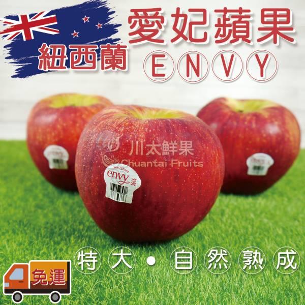 紐西蘭-愛妃蘋果(envy)、多規格(免運) 紐西蘭envy愛妃蘋果,蘋果,進口水果,水果, envy
