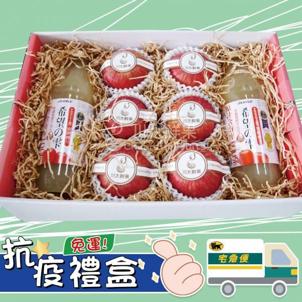 抗疫禮盒-富士蘋果/蘋果汁(免運) 抗疫水果箱,一周水果箱,宅配水果,宅配,防疫,免外出,免運