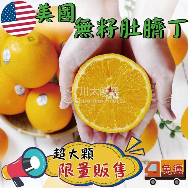 爆汁爆甜!!美國加州無籽肚臍丁、多規格(免運) 美國無籽肚臍丁,肚丁,橘子,柑橘,蜜柑,肚臍丁