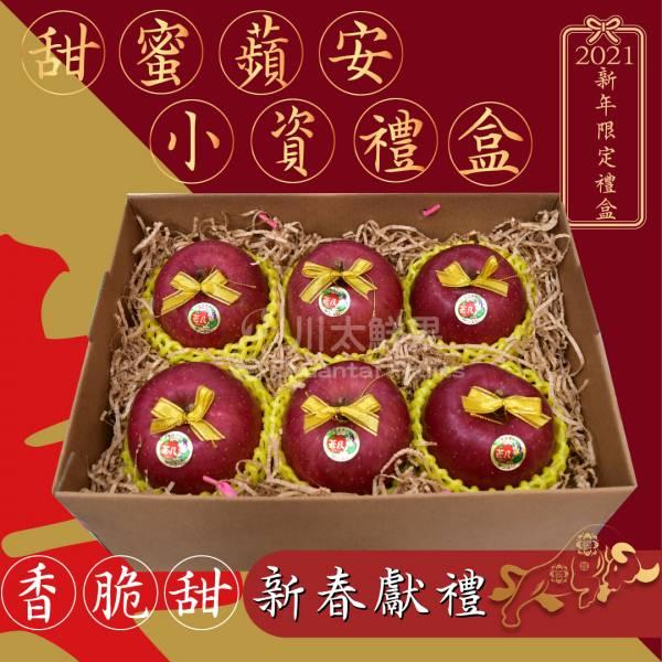 甜蜜蘋安小資禮盒(免運) 過年禮盒,水果禮盒,過年水果禮盒,蘋果禮盒,蘋安好柿