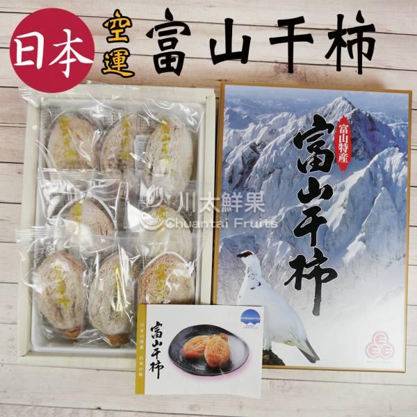 日本頂級富山干柿(免運) 日本空運富山干柿,日本柿干,日本干柿,日本柿子,日本柿,日本空運,進口水果