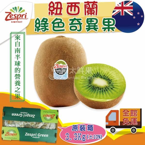 紐西蘭-綠色奇異果、多規格(免運) 紐西蘭Zespri綠色奇異果,紐西蘭奇異果,綠色奇異果