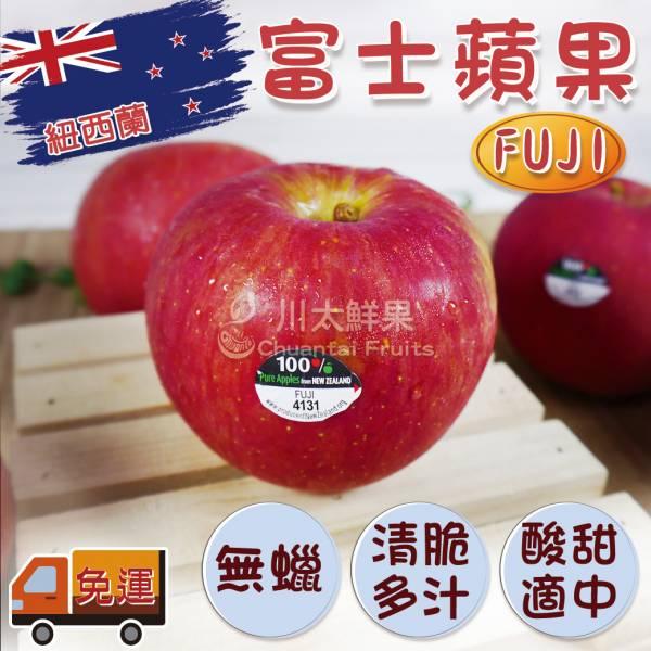 紐西蘭FUJI富士蘋果、30顆入(免運)