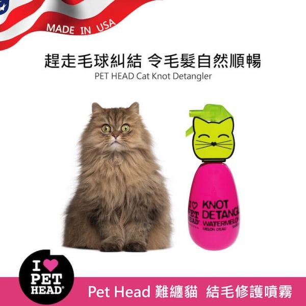 【一噴順毛髮】Pet Head 難纏貓❤️貓咪結毛修護噴霧180ml