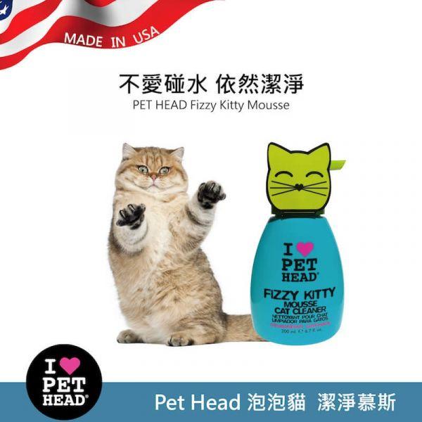 【貓咪慕斯清潔】Pet Head 泡泡貓❤️貓咪潔淨慕斯200ml